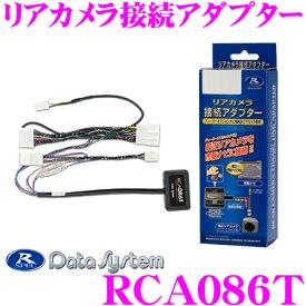 データシステム RCA086T リアカメラ接続アダプター 【純正バックカメラを市販ナビに接続できる! トヨタ 900系 910系 タンク/ルーミー等】