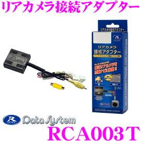 データシステム RCA003T リアカメラ接続アダプター 【純正バックカメラを市販ナビに接続できる! 50系 プリウス/10系 アクア/NGX50 ZYX10 C-HR/170系 シエンタ 等】