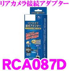データシステム RCA087D リアカメラ接続アダプター 純正バックカメラを市販ナビに接続できる! ダイハツ ムーブカスタム/ムーブキャンパス