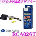 データシステム RCA026T リアカメラ接続アダプター 【純正バックカメラを市販ナビに接続できる! ダイハツ タント ミラ…