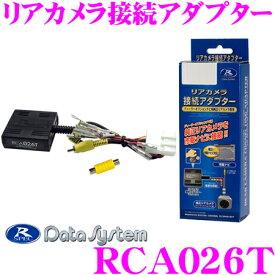 データシステム RCA026T リアカメラ接続アダプター 【純正バックカメラを市販ナビに接続できる! ダイハツ タント ミラココア ムーヴ ウェイク/トヨタ ヴァンガード等】