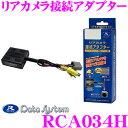 データシステム RCA034H リアカメラ接続アダプター 【純正バックカメラを市販ナビに接続できる! GB系 フリード フリー…