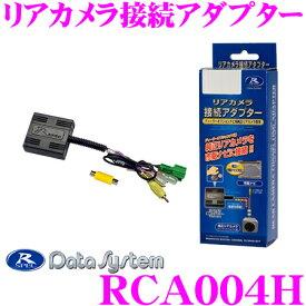 データシステム RCA004H リアカメラ接続アダプター 【純正バックカメラを市販ナビに接続できる! マツダ/アテンザ MPV ビアンテ プレマシー ベリーサ/ホンダ ゼスト ライフ/トヨタディーラーオプション等】