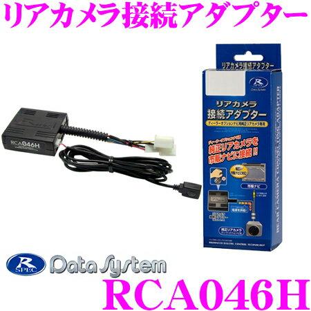 データシステム RCA046H リアカメラ接続アダプター 【純正バックカメラをイクリプス製ナビに接続できる! ホンダ フィット/N BOX/N WGN等】