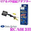 RCA013H