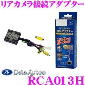データシステム RCA013H リアカメラ接続アダプター 純正バックカメラを市販ナビに接続! N VAN/シビック/N BOX/N ONE/N WGN/ヴェゼル/オデッセイ/フィット/ステップワゴン/フリード/シャトル ビュー切替非対応