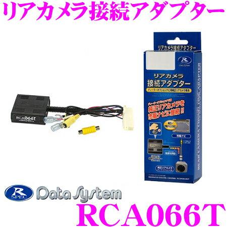 データシステム RCA066T リアカメラ接続アダプター 純正バックカメラを市販ナビに接続できる!
