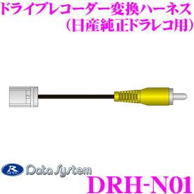 データシステム DRH-N01 日産純正ドライブレコーダー用 ドライブレコーダー変換ハーネス ケーブル長:15cm