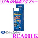 データシステム RCA091K リアカメラ接続アダプター スズキ MN71S クロスビー/MK53S スペーシア等 純正バックカメラを…