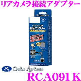 データシステム RCA091K リアカメラ接続アダプター スズキ MN71S クロスビー/MK53S スペーシア等 純正バックカメラを市販ナビに接続できる!