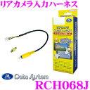 データシステム RCH068J リアカメラ入力ハーネス 市販のリアカメラをケンウッドナビに接続! CA-C100 互換品