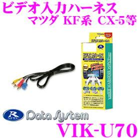 データシステム VIK-U70 ビデオ入力ハーネス 純正ナビにビデオ入力ができる! マツダ BM系 アクセラ / GJ系 アテンザ / DK系 CX-3 / KF系 CX-5 等