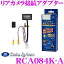 データシステム RCA084K-A リアカメラ接続アダプター ビルトインタイプ 純正バックカメラを市販ナビに接続できる! ス…