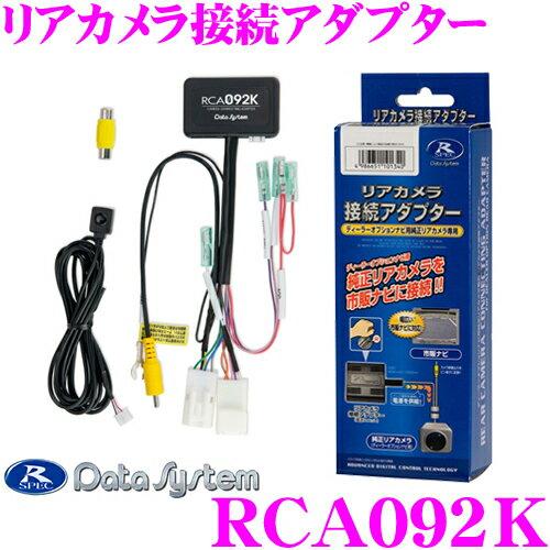 データシステム RCA092K リアカメラ接続アダプター ビュー切替対応 スズキ MN71S クロスビー/MK53S スペーシア等 純正バックカメラを市販ナビに接続できる!