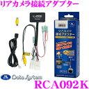 データシステム RCA092K リアカメラ接続アダプター ビュー切替対応 スズキ MN71S クロスビー/MK53S スペーシア等 純正…