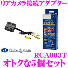 【11/1は全品P3倍】データシステム RCA003T リアカメラ接続アダプター 5個セット 【純正バックカメラを市販ナビに接続できる! 50系 プリウス/10系 アクア/NGX50 ZYX10 C-HR/170系 シエンタ 等】