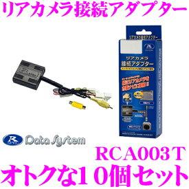 【11/1は全品P3倍】データシステム RCA003T リアカメラ接続アダプター 10個セット 【純正バックカメラを市販ナビに接続できる! 50系 プリウス/10系 アクア/NGX50 ZYX10 C-HR/170系 シエンタ 等】