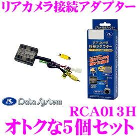 【11/1は全品P3倍】データシステム RCA013H リアカメラ接続アダプター 5個セット 純正バックカメラを市販ナビに接続! N VAN/シビック/N BOX/N ONE/N WGN/ヴェゼル/オデッセイ/フィット/ステップワゴン/フリード/シャトル ビュー切替非対応