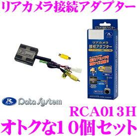 【11/1は全品P3倍】データシステム RCA013H リアカメラ接続アダプター 10個セット 純正バックカメラを市販ナビに接続! N VAN/シビック/N BOX/N ONE/N WGN/ヴェゼル/オデッセイ/フィット/ステップワゴン/フリード/シャトル ビュー切替非対応