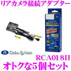 【11/1は全品P3倍】データシステム RCA018H リアカメラ接続アダプター 5個セット 純正バックカメラを市販ナビに接続できる! N VAN/N BOX/N ONE/N WGN/ヴェゼル/オデッセイ/フィット ビュー切替対応