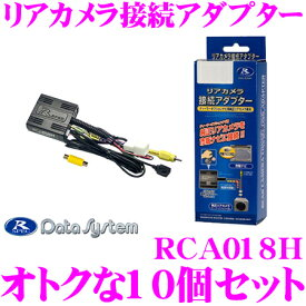 【11/1は全品P3倍】データシステム RCA018H リアカメラ接続アダプター 10個セット 純正バックカメラを市販ナビに接続できる! N VAN/N BOX/N ONE/N WGN/ヴェゼル/オデッセイ/フィット ビュー切替対応