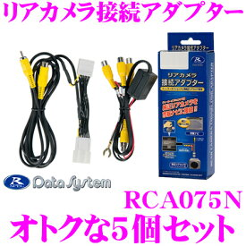 データシステム RCA075N リアカメラ接続アダプター 5個セット 【純正バックカメラを市販ナビに接続できる! 日産 C27セレナ 適合】