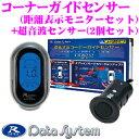データシステム CGS252-M コーナーガイドセンサー & US2522 超音波センサー(2個入り)セット 【距離表示モニターセット】