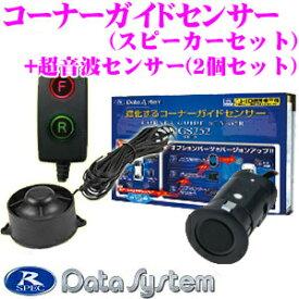 【11/1は全品P3倍】データシステム CGS252-S コーナーガイドセンサー & US2522 超音波センサー(2個入り)セット 【スピーカーセット】