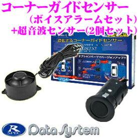 【11/1は全品P3倍】データシステム CGS252-V コーナーガイドセンサー & US2522 超音波センサー(2個入り)セット 【ボイスアラームセット】