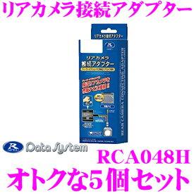 【11/1は全品P3倍】データシステム RCA048H リアカメラ接続アダプター 5個セット 【純正バックカメラをイクリプス製ナビに接続できる! ホンダ フィット/N BOX/N WGN等】