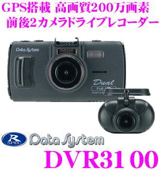 データシステム ドライブレコーダー DVR3100 前後2カメラ 高画質200万画素 3インチワイドモニター Gセンサー搭載 常時録画 カメラ一体型ドラレコ