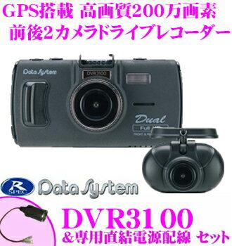 データシステム ドライブレコーダー DVR3100+専用直結配線コードセット 前後2カメラ 高画質200万画素 3インチワイドモニター Gセンサー搭載 常時録画 カメラ一体型ドラレコ
