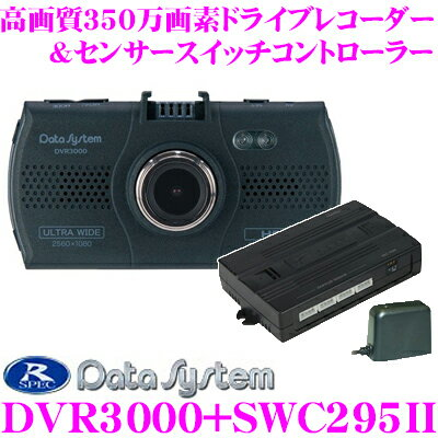 データシステム ドライブレコーダー DVR3000 +センサースイッチコントローラー SWC295II セット高画質350万画素3インチワイドモニター HDR搭載 高精細3メガ録画 ドライブレコーダーを防犯カメラとして活用可能