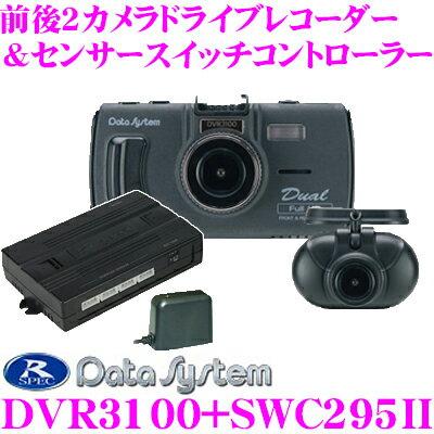 データシステム ドライブレコーダー DVR3100 +センサースイッチコントローラー SWC295II セット前後2カメラ 高画質200万画素 3インチワイドモニター ドライブレコーダーを防犯カメラとして活用可能