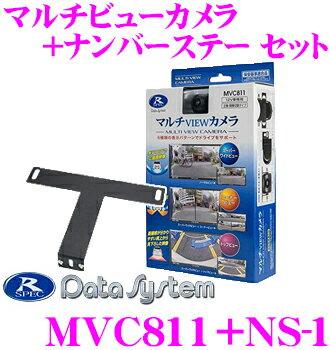 データシステム MVC811 マルチビューカメラ + NS-1 ナンバーステー セット 水平画角180°広角レンズ採用 【IP67準拠の優れた防水性】