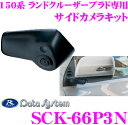 データシステム SCK-66P3N サイドカメラトヨタ 150系 ランドクルーザープラド専用 【専用カメラカバーでスマートに取付! 改正道路運送車両保安基準適合/車検対応】