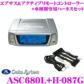 データシステム ASC680L エアサスコントローラー+H-087G 専用ハーネス セットレクサス LS460/LS460L/LS600h/LS600hL(〜H21.10) 用