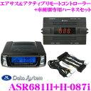 データシステム ASR681II エアサスコントローラー +H-087i 専用ハーネス セットレクサス LS460/LS460L/LS600h/LS600hL…