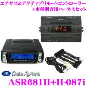 データシステム ASR681II エアサスコントローラー +H-087i 専用ハーネス セットレクサス LS460/LS460L/LS600h/LS600hL(H24/10〜H29/1) 用