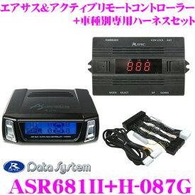 【11/1は全品P3倍】データシステム ASR681II エアサスコントローラー +H-087G 専用ハーネス セット レクサス LS460/LS460L/LS600h/LS600hL(〜H21.10) 用