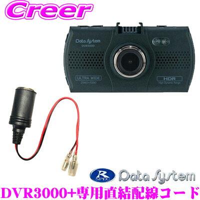 データシステム ドライブレコーダー DVR3000 +専用直結配線コードセット 高画質350万画素3インチワイドモニター HDR搭載 高精細3メガ録画 GPS/Gセンサー搭載 HDMIアナログ出力対応 常時録画 カメラ一体型ドラレコ