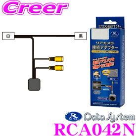データシステム RCA042N リアカメラ接続アダプター 【純正バックカメラを市販ナビに接続できる! デイズ デイズルークス/ekワゴン ekスペース/トヨタ ハイエース 200系 (バックモニター内蔵ミラー装備車)】