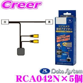 【11/1は全品P3倍】データシステム RCA042N リアカメラ接続アダプター 5個セット 【純正バックカメラを市販ナビに接続できる! デイズ デイズルークス/ekワゴン ekスペース/トヨタ ハイエース 200系 (バックモニター内蔵ミラー装備車)】