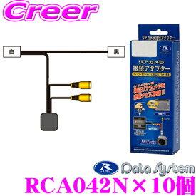 【11/1は全品P3倍】データシステム RCA042N リアカメラ接続アダプター 10個セット 【純正バックカメラを市販ナビに接続できる! デイズ デイズルークス/ekワゴン ekスペース/トヨタ ハイエース 200系 (バックモニター内蔵ミラー装備車)】