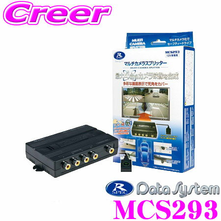 データシステム MCS293 4系統入力マルチカメラスプリッター 【最大4台のカメラ映像を合成して出力!】