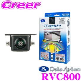データシステム RVC800 水平画角140°広角レンズ採用超小型バックカメラ 【RVC299後継品】 【改正道路運送車両保安基準適合/車検対応】
