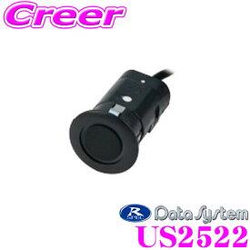 データシステム US2522 超音波センサー(2個セット) ケーブル長:7.9m 【コーナーガイドセンサー CGS252シリーズ用オプション】