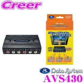 【12/4〜12/11 エントリー+楽天カードP5倍以上】データシステム AVS430 3系統入力AVセレクターオート 【映像信号を検知して自動で切り替え!オプションで手動切り替えも可能!】
