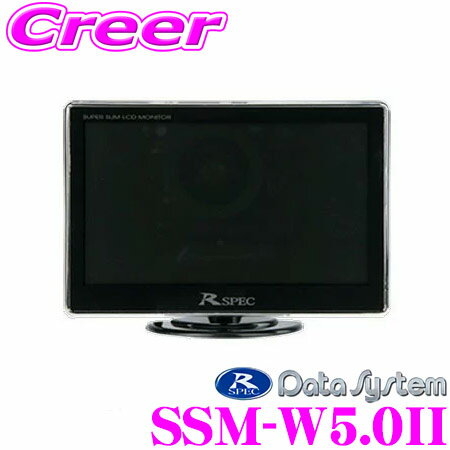 データシステム SSM-W5.0II 5.0インチスーパースリムモニター 【RCA入力2系統 ダッシュボードスタンド バックカメラ対応リバース連動機能搭載】