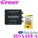 データシステム HDA433-A HDMI→RCA変換アダプター 【iOS:Apple Lightningコネクタ搭載端末用接続ケーブル/2ポートシ…